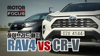 RAV4 vs CR-V 하이브리드SUV 매치   Toy…