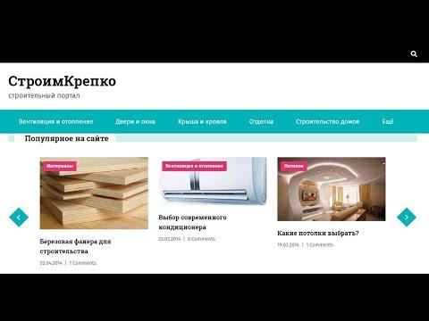"""Строительный портал """"СтроимКрепко"""""""