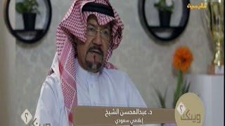الإعلامي الدكتور محسن الشيخ أل حسان ضيف برنامج وينك ؟ مع محمد الخميسي