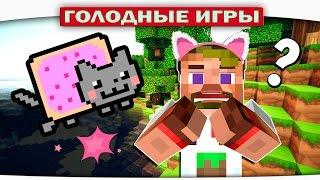 ч.64 - Диллерон с УШКАМИ кошки :) - Minecraft Голодные игры