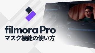 マスク機能の使い方|Wondershare FilmoraPro