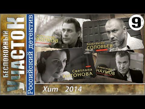 Чужой район 1 сезон (2012 год) (русский сериал)