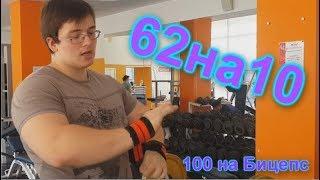 """100 на Бицепс. Видео 2: """"62х10"""""""