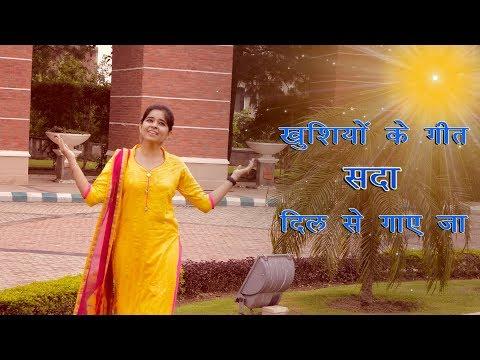 Khushiyon ke geet sada || Hindi Video Song || Singer Sadhana Sargam & Harish Moyal