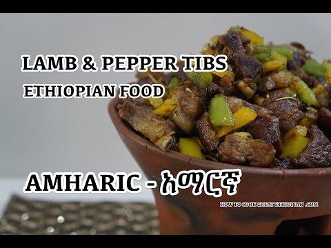 Ethiopian Lamb Tibs Recipe  - Amharic አማርኛ ( not English )