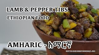 how to make Ye Bege Tibes  - Ethiopian Food