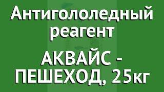 Антигололедный реагент АКВАЙС - ПЕШЕХОД, 25кг обзор Аквайс-007 производитель Аквайс (Россия)