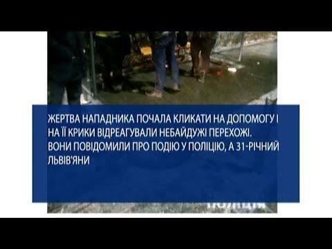 У Львові небайдужий самотужки затримав озброєного грабіжника