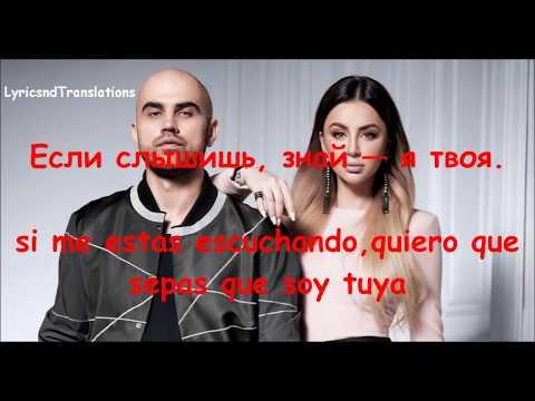 Artik & Asti - Nomer Odin Español & Lyrics