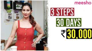 Ghar Baithe Paise Kamaye | घर बैठे पैसे कैसे कमाये | How to Make Money online | Meesho | Chef Meghna