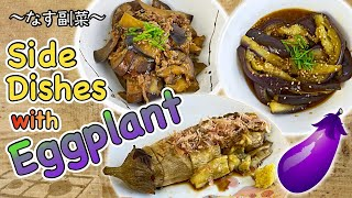 3 easy side diṡhes with Eggplant 〜なす副菜三種〜 | easy Japanese home cooking recipe