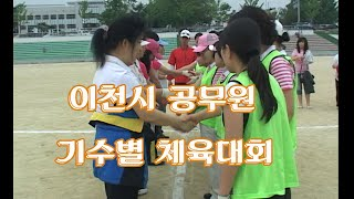 이천시 공무원기수별체육대회
