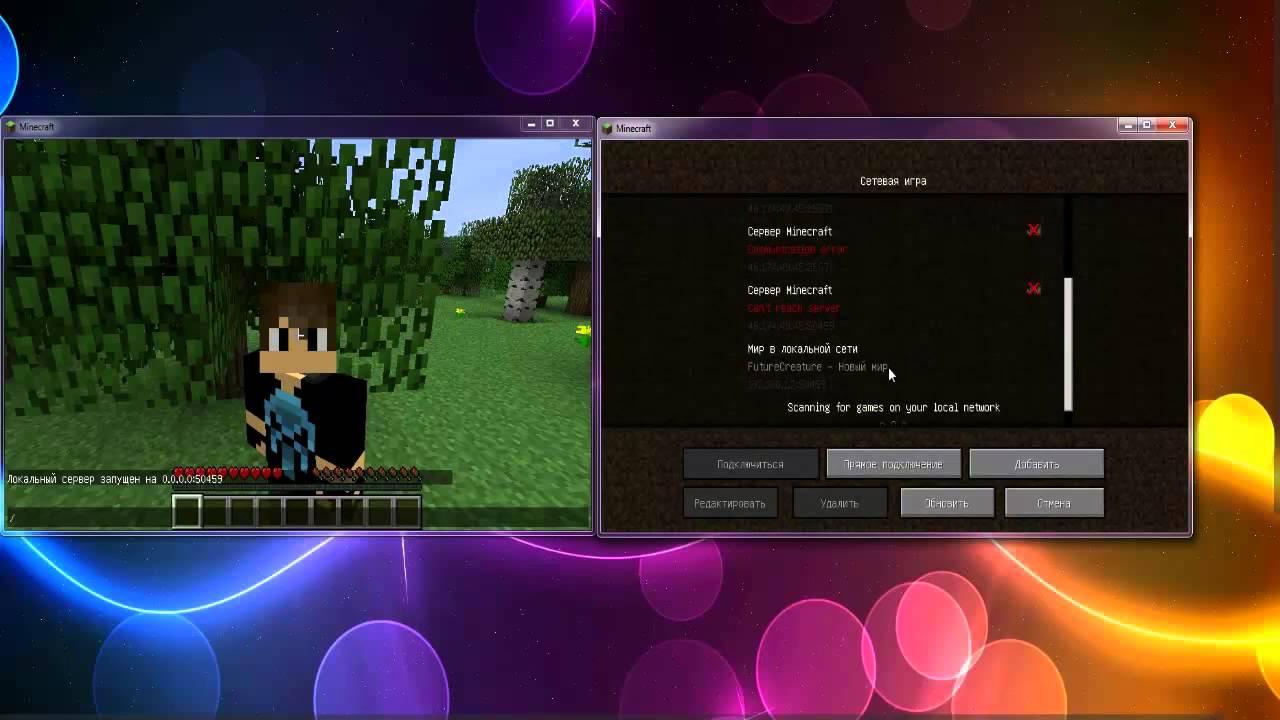 как играть с другом в одиночной игре в minecraft - YouTube