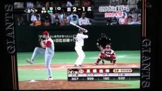 ジャイアンツの高橋由伸が1000本安打を達成した試合です.