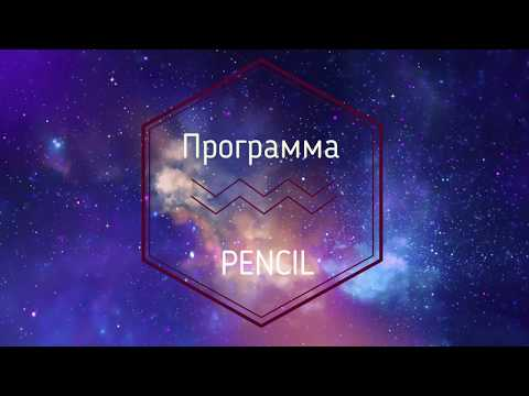 Видеоурок pencil