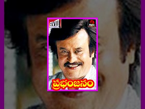 Prabhanjanam - Telugu Full Length Movie - Rajnikanth,Rupini