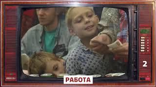 10 ЖЁСТКИХ ФАКТОВ О РОССИИ 90-ЫХ