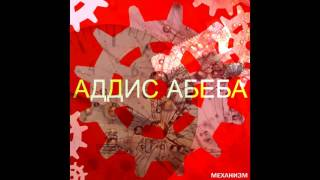 �������� ���� Аддис Абеба - Механизм (2012) (Альбом) ������