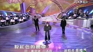 葉璦菱+我不知我愛你+粉紅色的腰帶+看破愛別人+台灣演歌秀