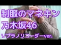 【制服のマネキン】「楽譜あり」乃木坂46 ソプラノリコーダーver.