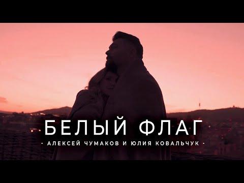 Алексей Чумаков & Юлия Ковальчук - Белый Флаг