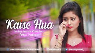 Kaise Hua | Kabir Singh | Sad Love Story 2019 | Female Version | Ft. Tanmoy & Tiyasha | STR Hits