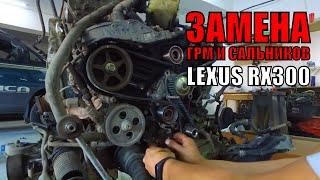lexus rx300 Замена ГРМ и всех сальников день второй
