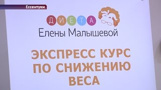 """""""Худеем вместе с Еленой Малышевой"""""""