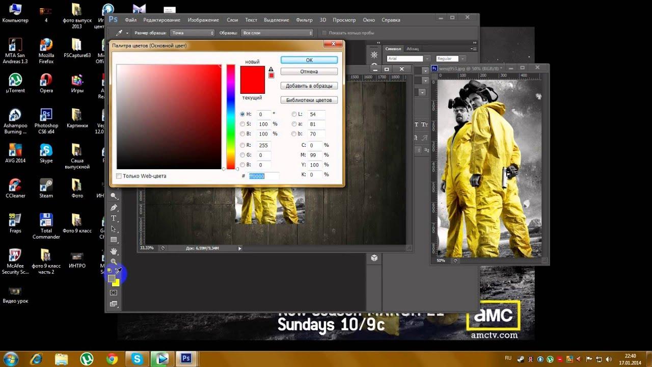 Как наложить фон на фото программы