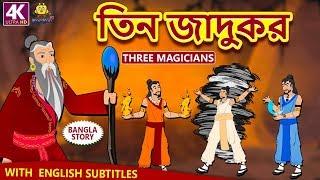 তিন জাদুকর - Drei Magier | Rupkothar Golpo | Bangla Cartoon | Bengali Fairy Tales | Koo Koo-TV