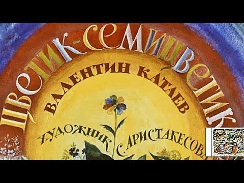 Золотая коллекция сказок - Лягушка-путешественница - YouTube