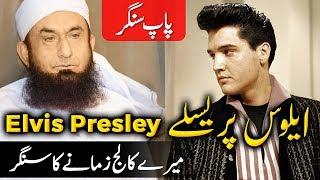 Elvis Presley | ایلو س پریسلے | Molana Tariq Jameel Latest Bayan 03-Jul-2019
