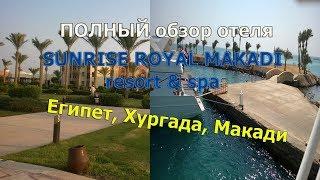 видео Отель Sunrise Royal Makadi 5 звезд (Санрайз Роял Макади) — Египет, Сома и Макади Бэй — бронирование, отзывы, фото