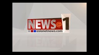 Asianet News @ 1 PM : ഒരു മണി വാര്ത്തകള് വിശദമായി 12 Dec 2018