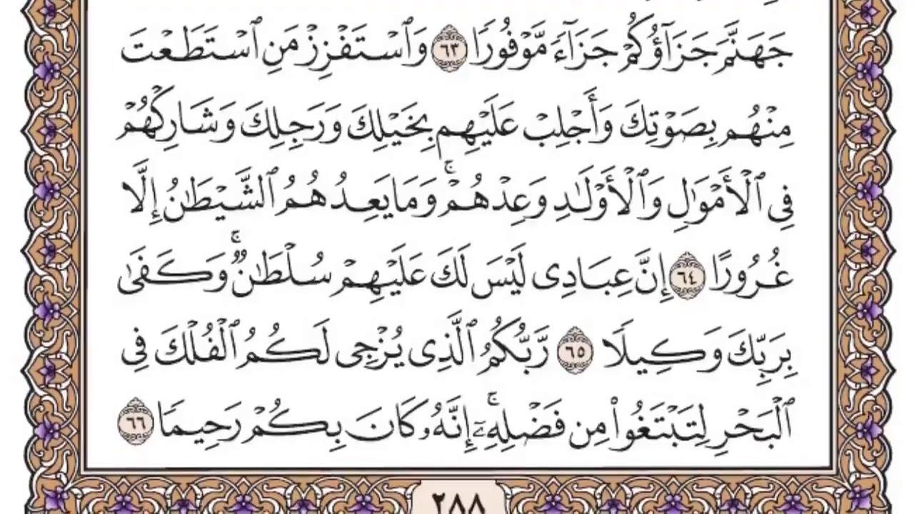 سورة الاسراء كاملة الشيخ د.سعود الشريم