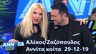 Αλέκος Ζαζόπουλος Live, Αννίτα κοίτα OPEN tv 29-12-2019