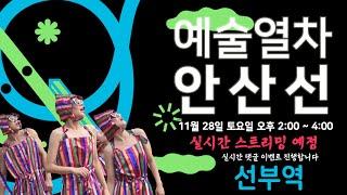 마지막 정차역!!!  예술열차 안산선 - 선부역  / 11월 28일(토) 14:00 ~