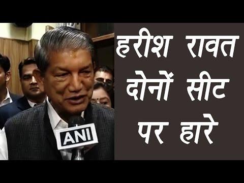 Harish Rawat loses Kichha, Haridwar seats in Uttarakhand Assembly Election   वनइंडिया हिन्दी