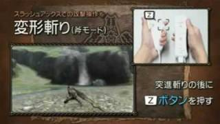 【MH3】Monster Hunter 3(tri) wii controls 『Slash Axe』