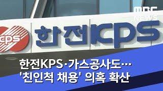 한전KPS·가스공사도…'친인척 채용' 의…