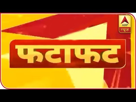 Watch Top News Of The Day In Super-Fast Speed | ABP News
