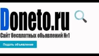 Подать бесплатное объявление  Gudermes.doneto.ru(, 2016-02-08T11:49:32.000Z)