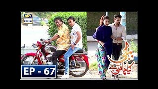 Bubbly Kya Chahti Hai Episode 67 - 21st February 2018 - ARY Digital Drama