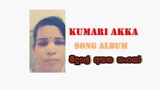 Midule Athana Nango -  Kumari akka Songs