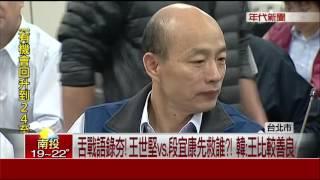 """""""重大宣示""""突縮手!不辭總座了   韓國瑜:等新董上任!"""