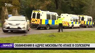 Обвинения в адрес Москвы по атаке в Солсбери / Новости