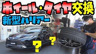【新型ハリアー】タイヤ・ホイール交換|純正と重量比較もしたよ