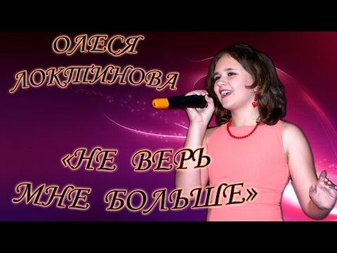 Олеся Локтионова - «Не Верь Мне Больше»