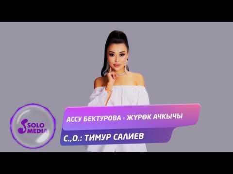 Ассу Бектурова - Журок ачкычы