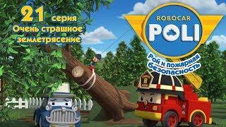 Робокар Поли - Рой и пожарная безопасность - Очень страшное землетрясение (серия 21) Премьера!